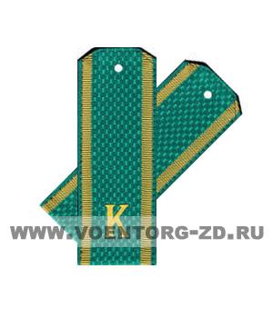 """Погоны зеленые курсантские из ленты буква """"К"""" съём."""