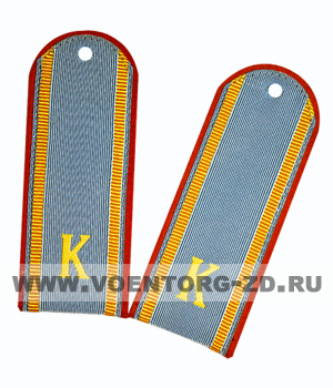 """Погоны МЧС курсантские с """"К"""" бирюзовые съем."""