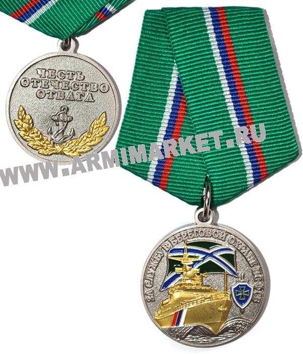 """Медаль """"За службу в береговой охране ПС ФСБ"""" Честь, Отечество, Отвага"""