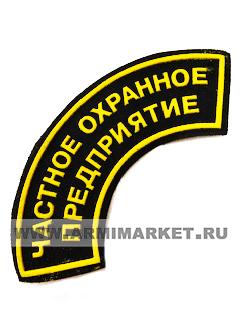 """11853П  дуга """"Частное охранное предприятие"""" 1цв."""