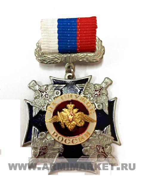 """0300 Значок тяж. """"На службе России"""" (подвес-трикол,  крест,4 орла МО)"""