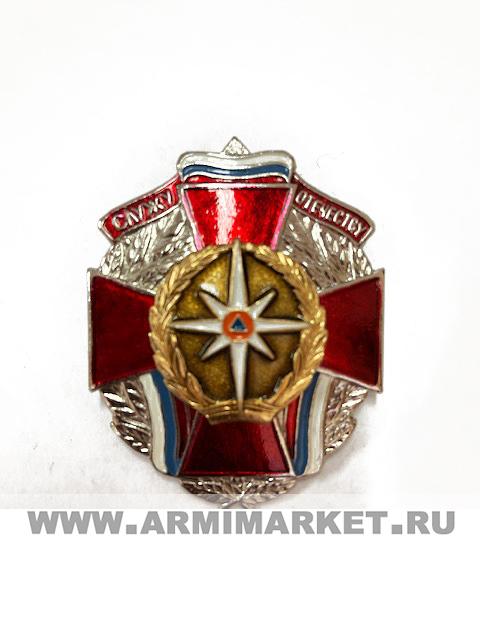 """0359 значок сталь """"Служу Отечеству МЧС"""" (красный, черный крест, эмблема)"""