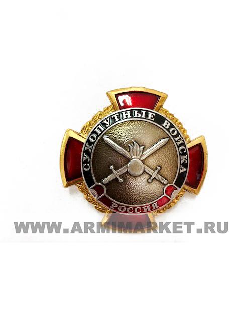 """0137 Значок алюм.  """"Сухопутные войска"""" красн.,черный крест большой h 45мм"""