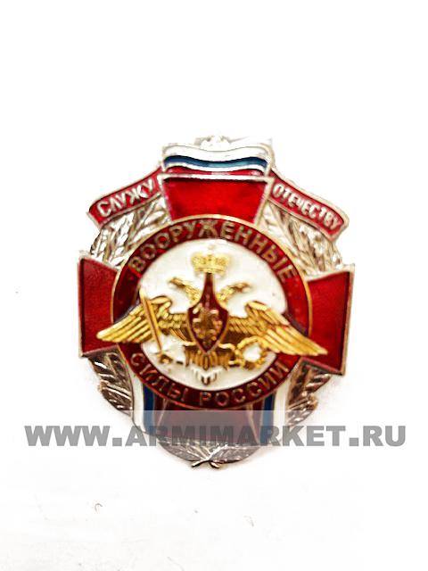 """0359 значок сталь """"Служу Отечеству Вооруженные силы"""" (красный, черный крест, орел)"""