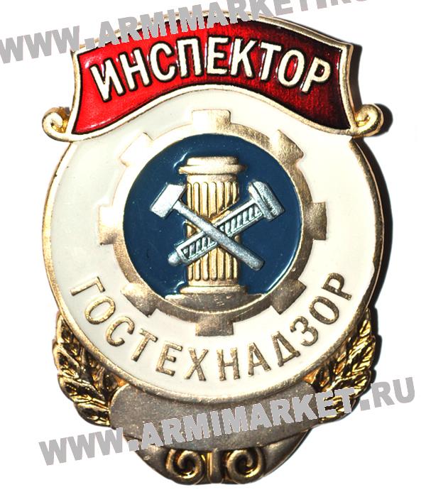 """Нагрудный знак """"Гостехнадзор"""" Инспектор"""