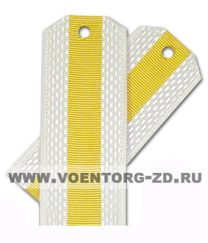 Погоны белые для старшин МО (желтая продольная полоса)