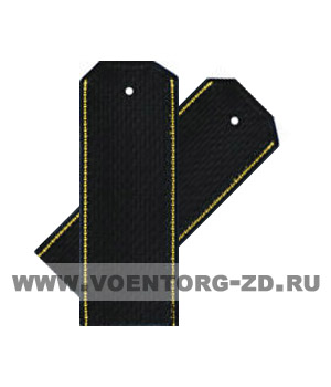 Погоны для офисного костюма чёрные жёлтый кант ткань рип-стоп