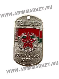 """30118 Жетон """"Беларусь"""" Узброеныя сiлы"""