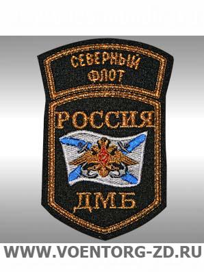 """111460 шеврон вышитый """"Северный флот Россия ДМБ"""""""