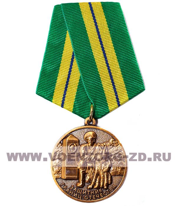 """Медаль """"Защитник границ Отечества"""" Ветеран (ст)"""