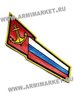 11739 шеврон на берет Флаг российский с якорем 4цв.