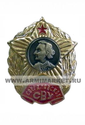 """0306 Значок """"Свердловское СВУ"""" ст"""