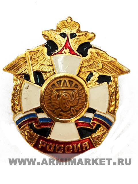 """0393 Значок алюм """"Россия ЖД войска"""" (Железнодорожные) белый крест, орёл"""