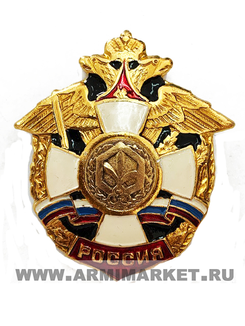 "0393 Значок алюм ""Россия РХБЗ"" белый крест, орёл"