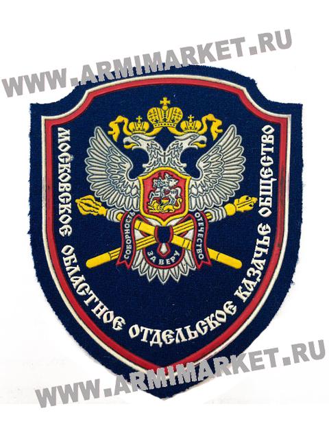 """11462 шеврон """"Московское областное отдельное казачье общество"""" васильковое сукно,  5цв."""