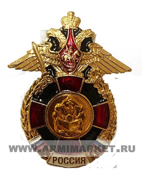 """0201 Значок алюм """"Россия Инженерные войска"""" (эмблема, красный крест венок, орёл)"""