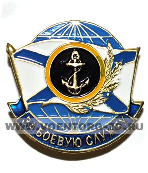 """0001 Значок латунь """"За боевую службу"""" (ВМФ) якорь в желтом круге"""