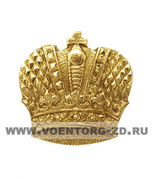 Эмблема Корона (золото / серебро)
