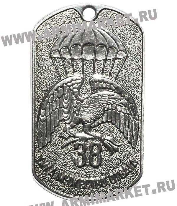 """30072/1 Жетон """"Сила мужество отвага"""" (38 бригада ВДВ)"""