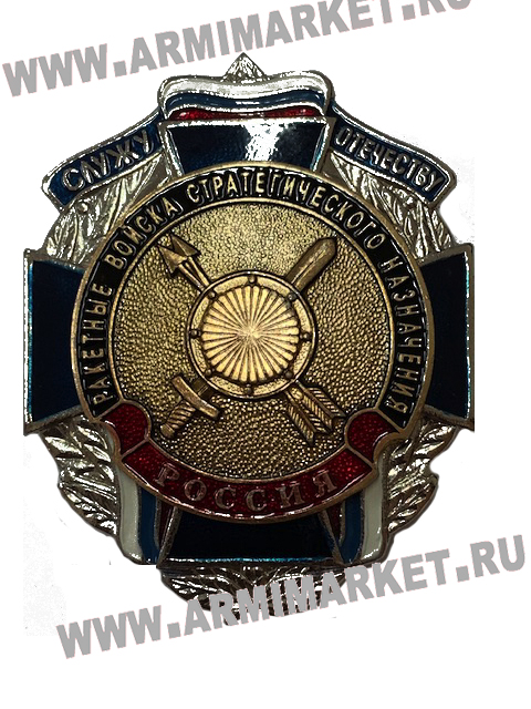 """0359 Значок сталь """"Служу Отечеству РВСН"""" крест, эмблема"""