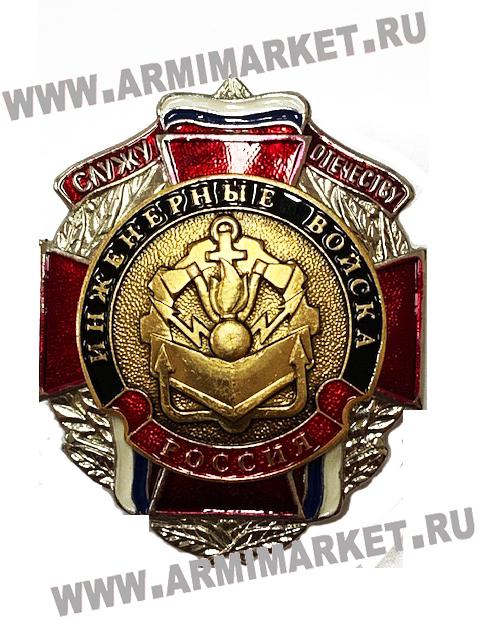 """0359 Значок сталь """"Служу Отечеству Инженерные войска"""" крест, эмблема"""