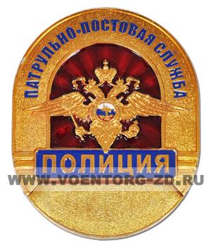 """Нагрудный знак """"Полиция Патрульно – постовая служба"""""""