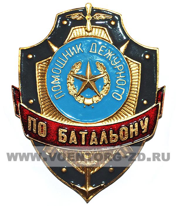 """Нагрудный знак """"Помощник дежурного по батальону"""""""