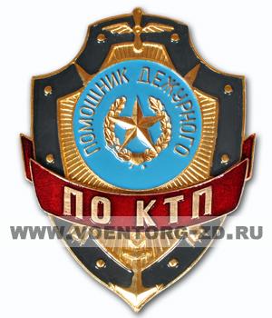 """Нагрудный знак """"Помощник дежурного по КТП"""""""