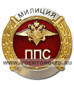"""Нагрудный знак """"ППС милиция"""" круглый большой"""