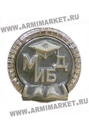 """0404 Значок """"МИБД"""" на пимсе"""