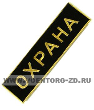 """Нагрудный знак полоска """"Охрана""""латунь (черный фон)"""