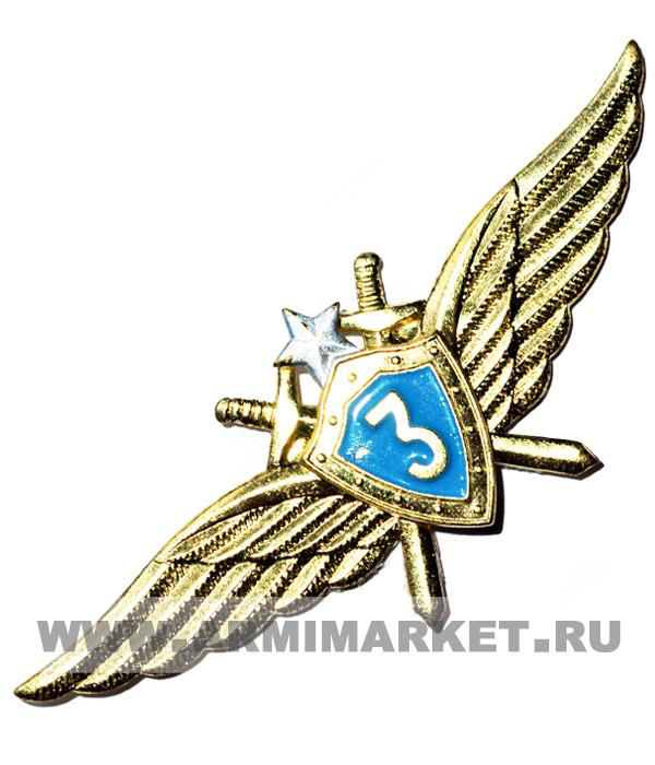 """Классность ВВС РФ  """"3"""" (голубой щит, звезда, мечи) ВЗ"""