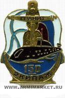 """0262 Значок тяж.""""Гранит 150 экипаж"""" (Северный флот) горячая эмаль"""
