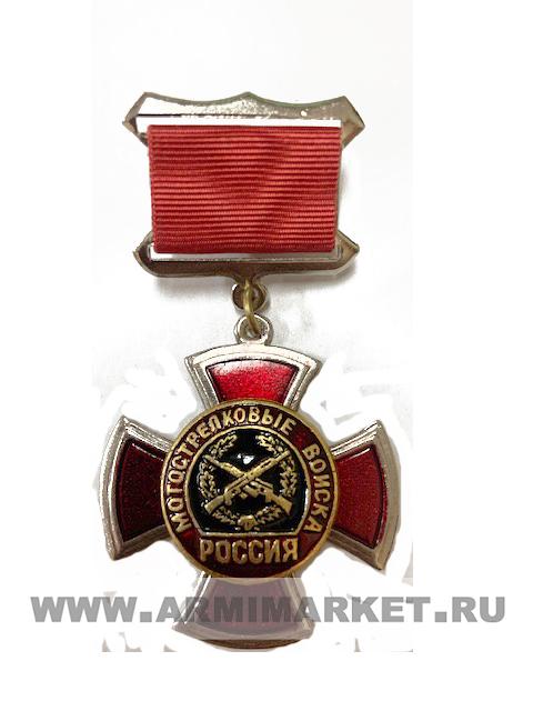 """0303 Значок сталь черный//красный крест """"Мотострелковые войска"""" (колодка цветная)"""