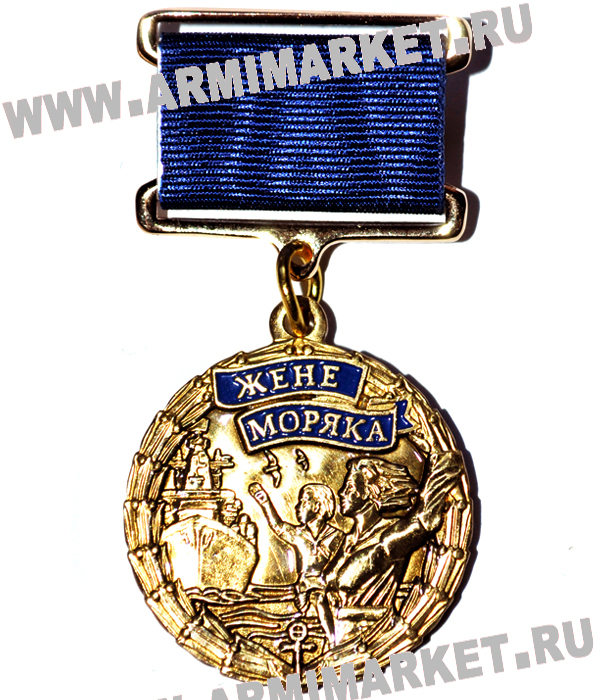 """Медаль """"Жене моряка"""" За любовь, терпение и веру"""