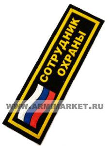 """11709 полоска на грудь """"Сотрудник охраны"""" с флагом"""