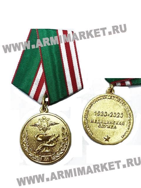 """Медаль """"90 лет Медицинская служба"""" МВД по Республике Татарстан"""