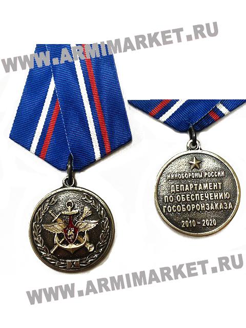 """Медаль """"10 лет Департамент по обеспечению Гособоронзаказа""""  МО России"""