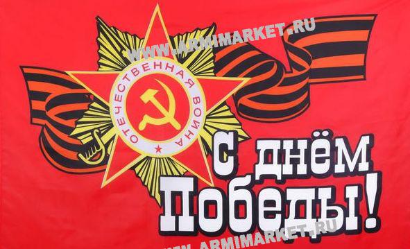 Флаг С Днем Победы  (135*90)