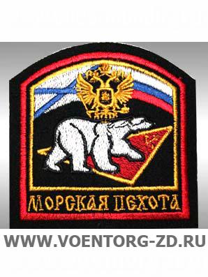 """111332 шеврон вышитый """"Морская пехота"""" (белый медведь, флаги)"""