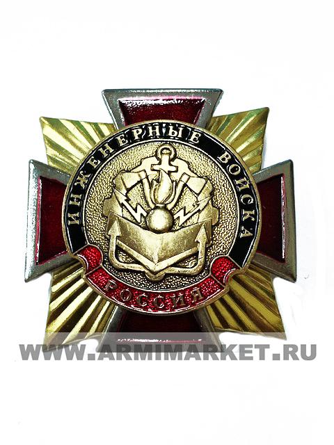 """0176 Значок тяжелый """"Инженерный войска"""" крест, большая  эмблема"""