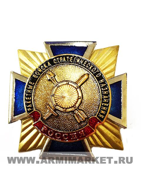"""0176 Значок тяжелый """"РВСН"""" крест, большая  эмблема"""