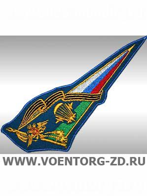 211160 вышитый на берет Флаг уголок ВДВ, орд.лента, рос.фл.,ШН