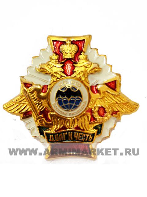 """0343 Значок алюм """"Долг и честь Военная разведка"""" (орёл, красный крест на белом фоне)"""