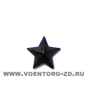 Звезда малая 13 мм гладкая черная