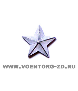 Звезда 16 мм серебряная гладкая