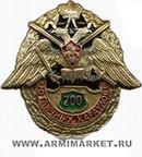 """0057/1 Значок алюм """"200 отличных караулов"""""""