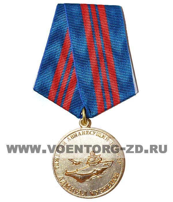 """Медаль """"Адмирал  Кузнецов"""" тяжелый авианесущий крейсер (ат)"""