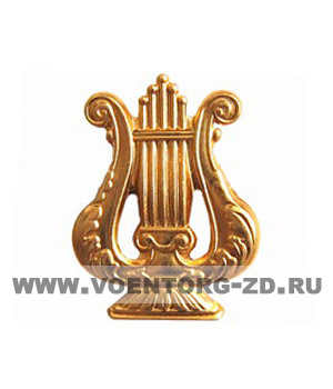Эмблема Лира (Военно – оркестровая служба) новая золотая