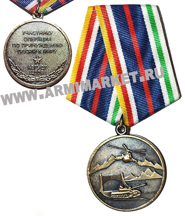 """Медаль """"Участнику операции по принуждению Грузии к миру"""" август 2008 г кс"""